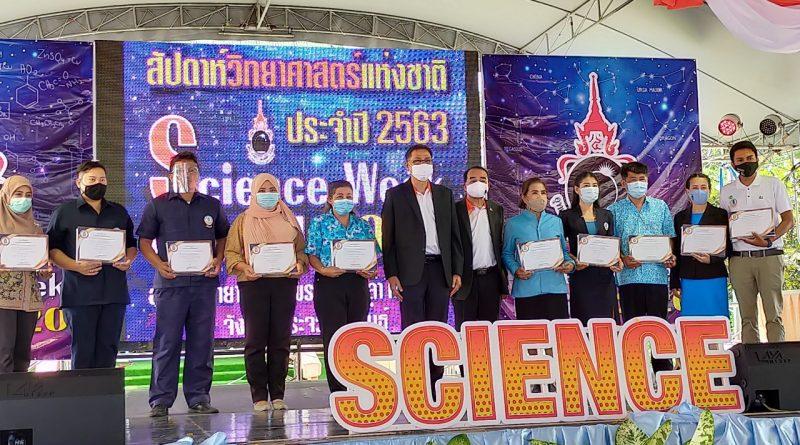 งานสัปดาห์วิทยาศาสตร์แห่งชาติ ประจำปี 2563 Science Week Festival 2020 ณ อุทยานวิทยาศาสตร์พระจอมเกล้า ณ หว้ากอ จังหวัดประจวบคีรีขันธ์
