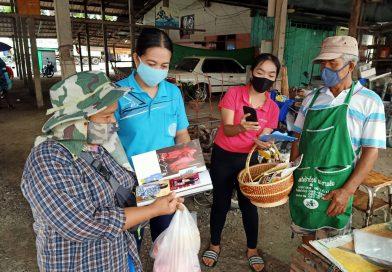 กิจกรรมส่งเสริมเคลื่อนที่ชาวตลาด วันที่ 1 กันยายน 2563
