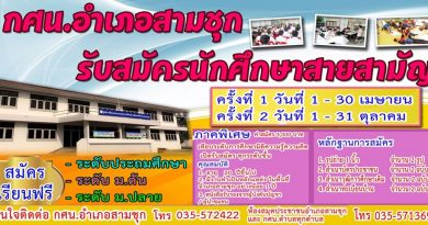 เปิดรับสมัครนักศึกษาสายสามัญ ภาคเรียนที่1/2563
