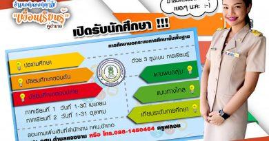 ประชาสัมพันธ์ รับสมัครนักศึกษา ภาคเรียนที่ 1 ปีการศึกษา 2563