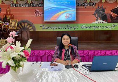 โครงการพัฒนาสื่อประชาสัมพันธ์ PR. กศน. SUPHANBURI
